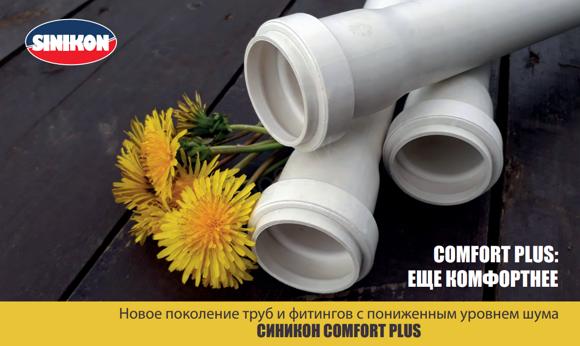 СИНИКОН COMFORT PLUS